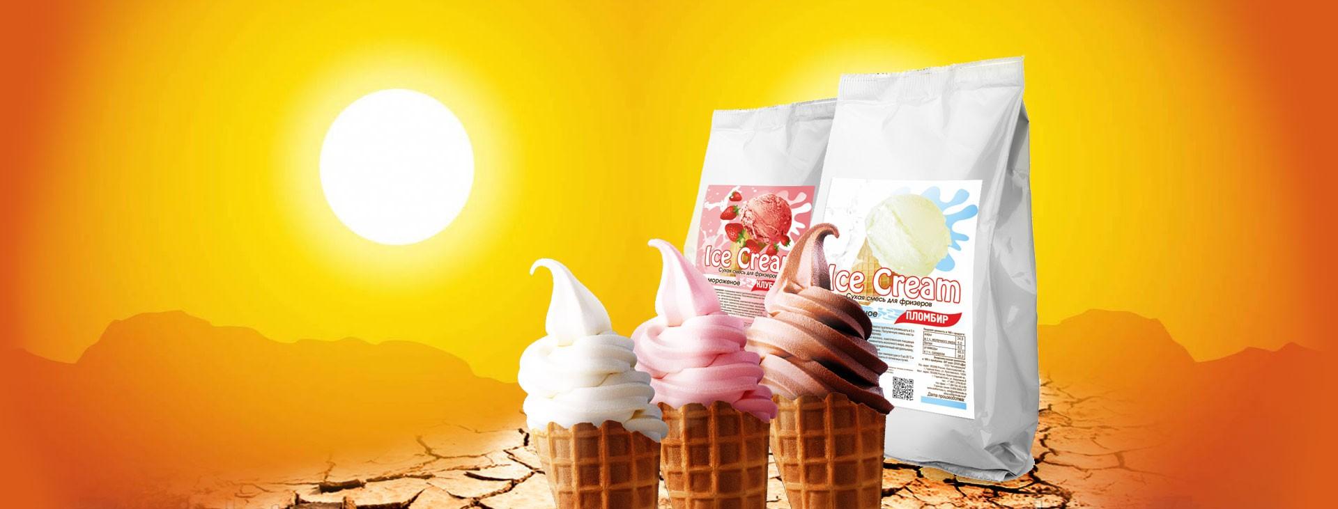 Смеси для мягкого мороженого