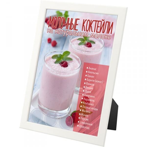"""Ценник """"Молочные коктейли """"На Здоровье!"""""""