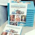 Книга А.В. Дмитриев и А.А. Калинчев «Фармаконутриенты в спортивной медицине»